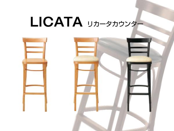 リカータカウンターチェア