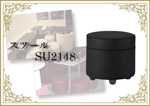 スツールSU2148