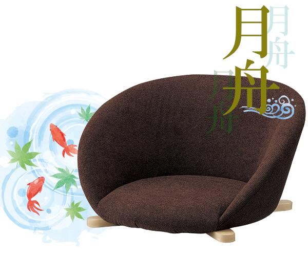 月舟座椅子