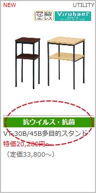 機能付家具は緑色のマークが目印