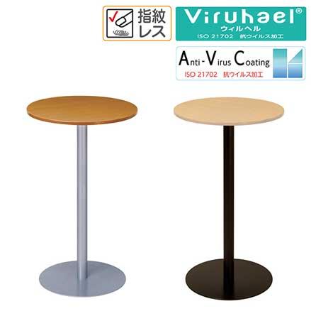 抗ウイルス・抗菌・指紋レス   VCFHハイテーブル