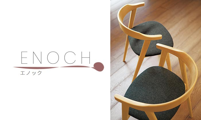 木製椅子・エノック
