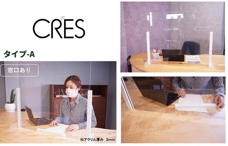 飛沫感染防止パーテーション タイプA:平板(窓無し・窓付き)