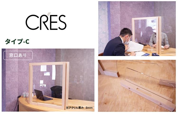飛沫感染防止パーテーション タイプC:木製無垢材3面開閉タイプ 最高級バージョン